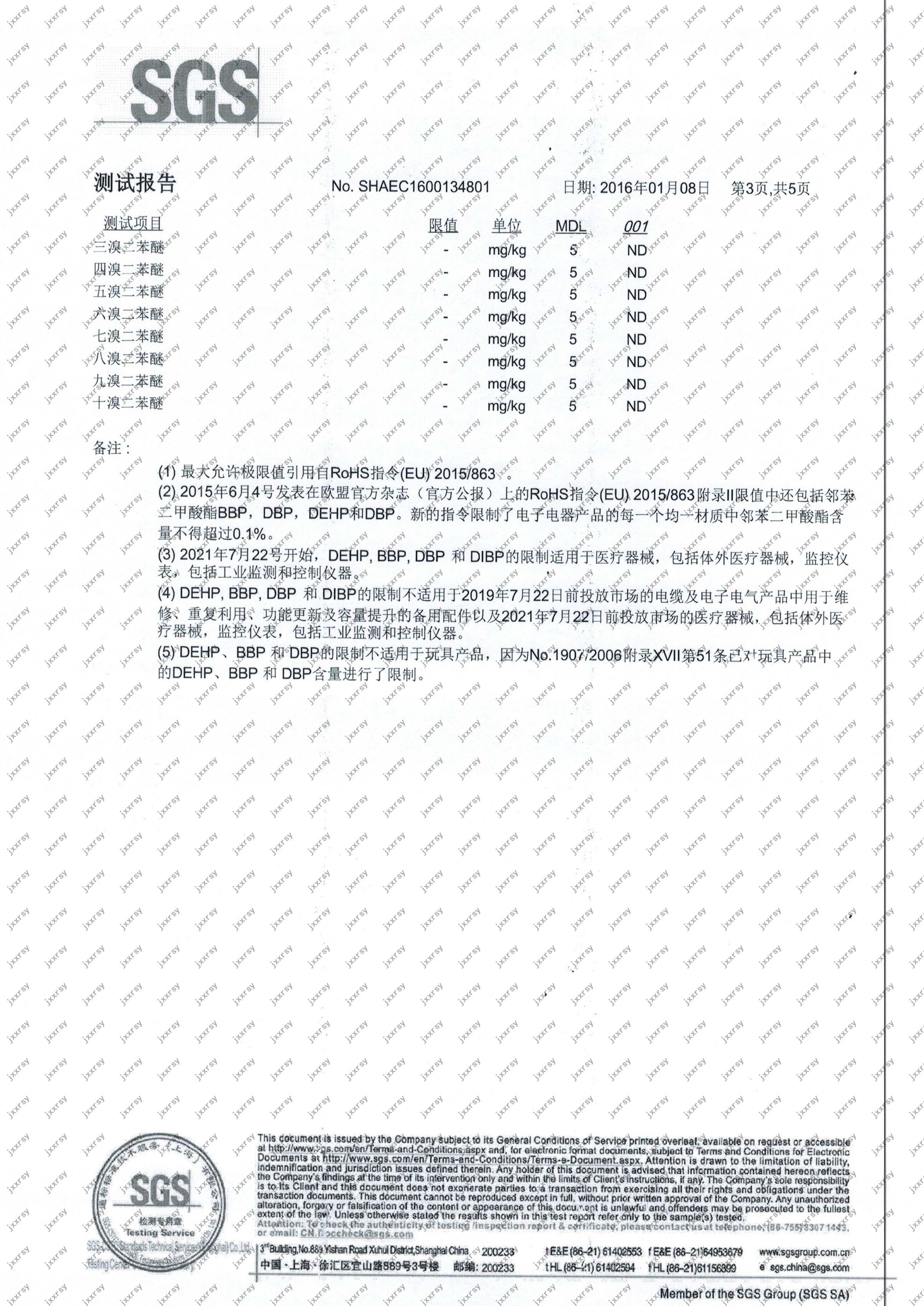 尼龙波纹管环保认证